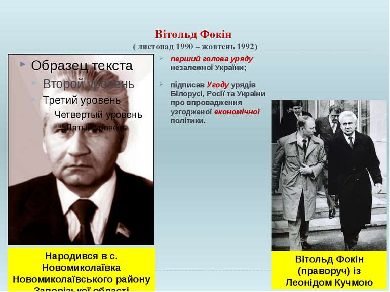 Вітольд Фокін ( листопад 1990 – жовтень 1992) перший голова уряду незалежної ...