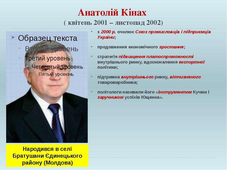 Анатолій Кінах ( квітень 2001 – листопад 2002) з 2000 р. очолює Союз промисло...