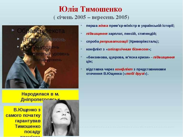 Юлія Тимошенко ( січень 2005 – вересень 2005) перша жінка прем'єр-міністр в у...
