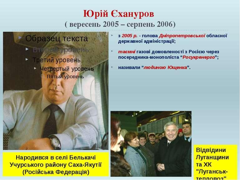 Юрій Єхануров ( вересень 2005 – серпень 2006) з 2005 р. - голова Дніпропетров...