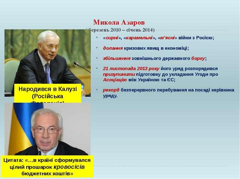 Микола Азаров ( березень 2010 – січень 2014) «сирні», «карамельні», «м'ясні» ...
