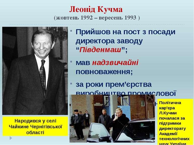 Леонід Кучма (жовтень 1992 – вересень 1993 ) Прийшов на пост з посади директо...
