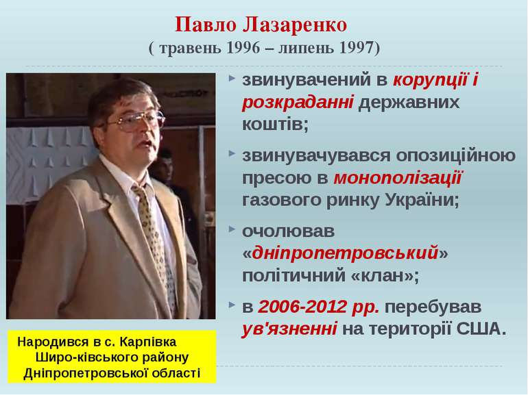 Павло Лазаренко ( травень 1996 – липень 1997) звинувачений в корупції і розкр...