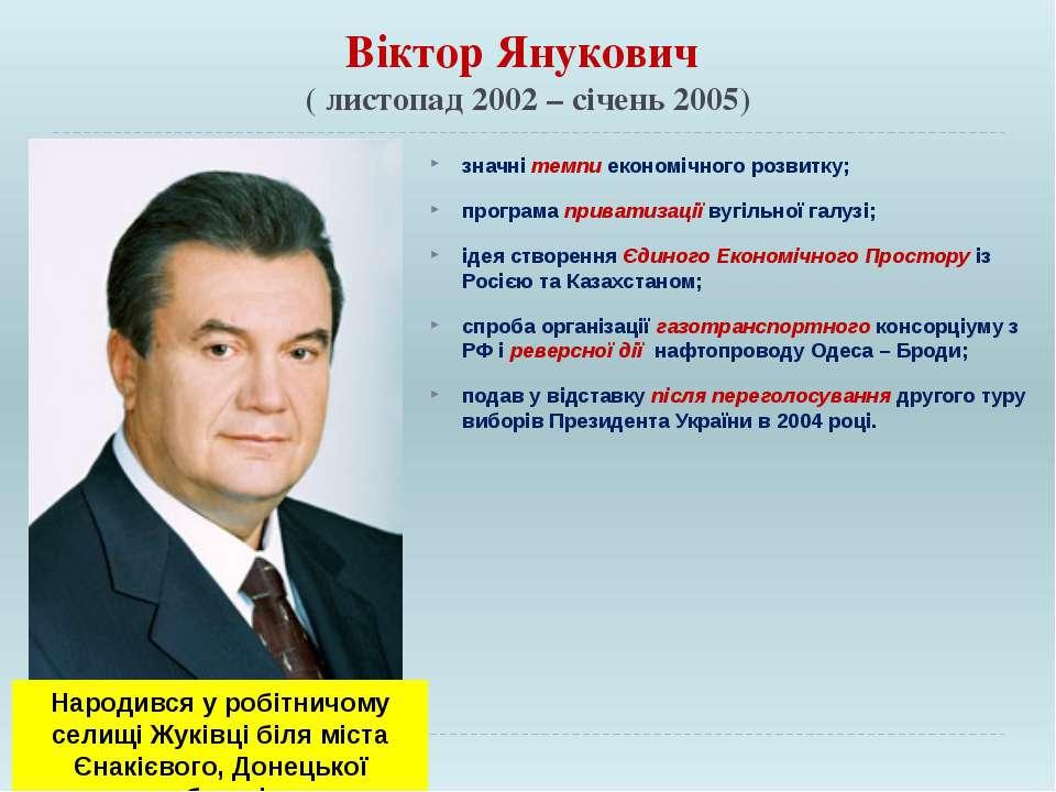 Віктор Янукович ( листопад 2002 – січень 2005) значні темпи економічного розв...