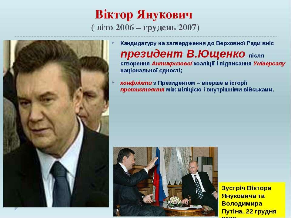 Віктор Янукович ( літо 2006 – грудень 2007) Кандидатуру на затвердження до Ве...