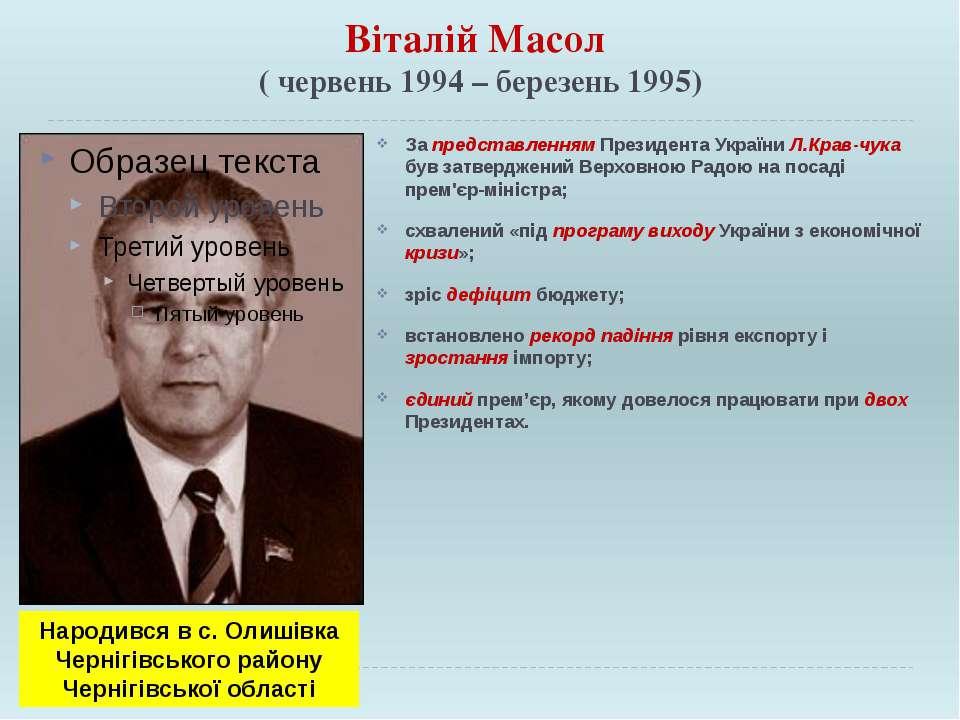 Віталій Масол ( червень 1994 – березень 1995) За представленням Президента Ук...