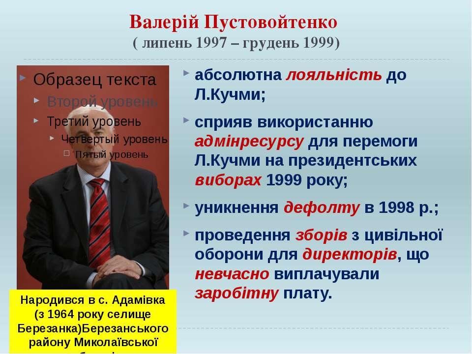 Валерій Пустовойтенко ( липень 1997 – грудень 1999) абсолютна лояльність до Л...