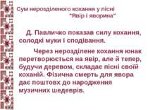 """Сум нероздiленого кохання у пiснi """"Явiр i яворина"""" Д. Павличко показав силу к..."""
