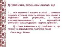 """Д.Павличко, якось сам сказав, що """" … між музикою і словом в пісні … повинна і..."""