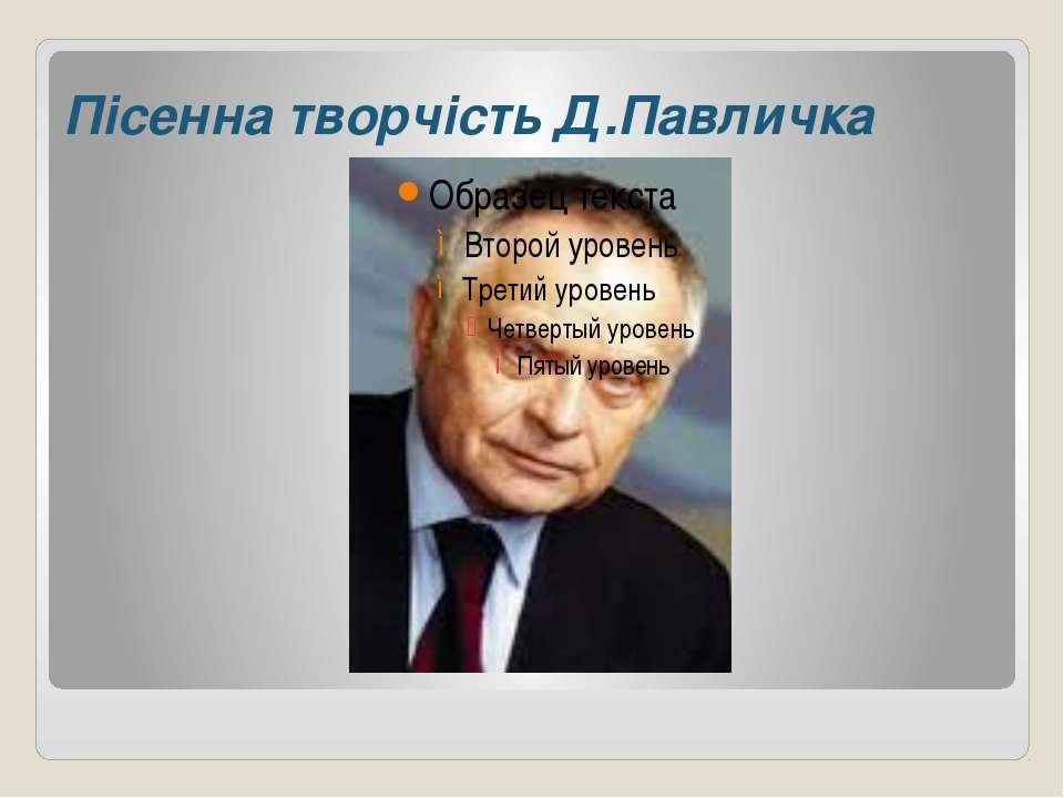 Пісенна творчість Д.Павличка