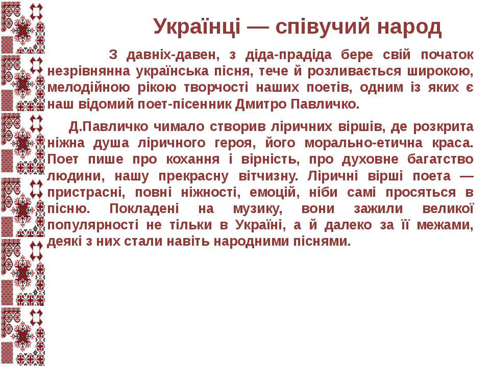 Українці — співучий народ З давніх-давен, з діда-прадіда бере свій початок не...