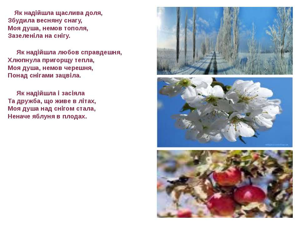 Як надійшла щаслива доля, Збудила весняну снагу, Моя душа, немов тополя, Зазе...