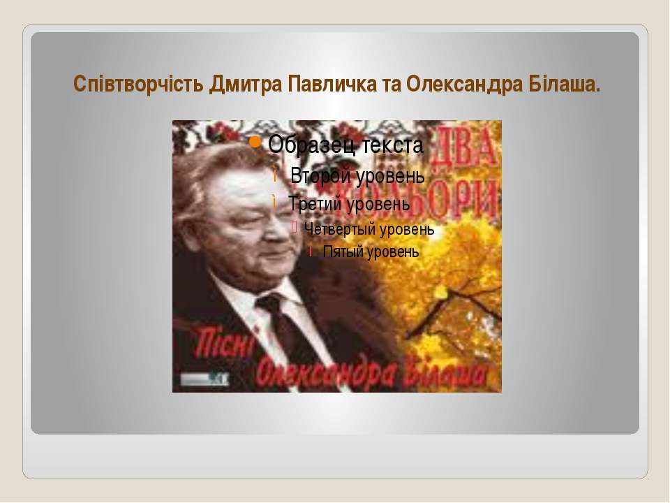 Спiвтворчiсть Дмитра Павличка та Олександра Бiлаша.