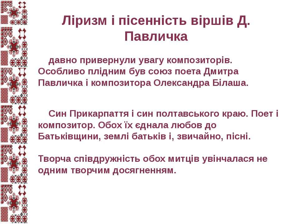 Ліризм і пісенність віршів Д. Павличка давно привернули увагу композиторів. О...