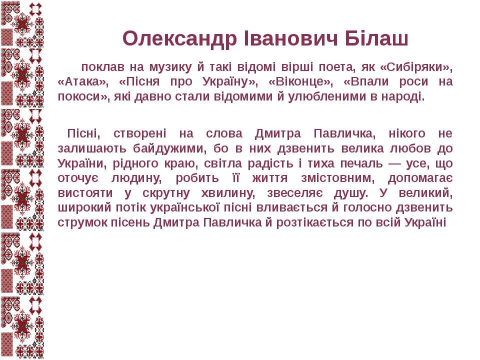 Олександр Іванович Білаш поклав на музику й такі відомі вірші поета, як «Сибі...