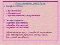 * Сполучникове може бути: Складносурядне: з розділовими; з єднальними; з прот...