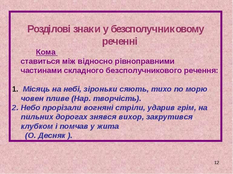 * Розділові знаки у безсполучниковому реченні Кома ставиться між відносно рів...