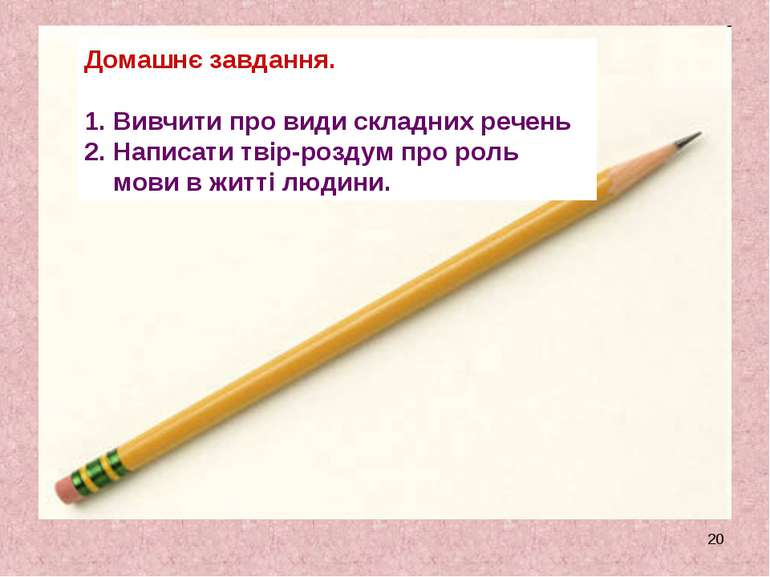 * Домашнє завдання. Вивчити про види складних речень Написати твір-роздум про...