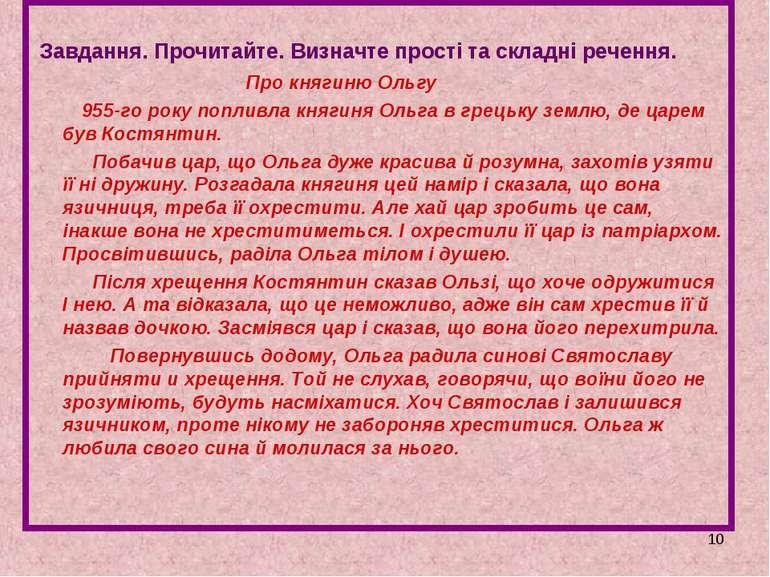 * Завдання. Прочитайте. Визначте прості та складні речення. Про княгиню Ольгу...