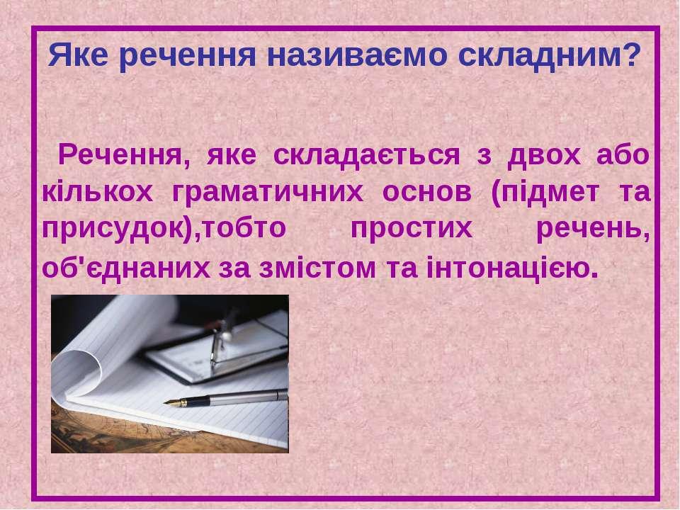 Яке речення називаємо складним? Речення, яке складається з двох або кількох г...