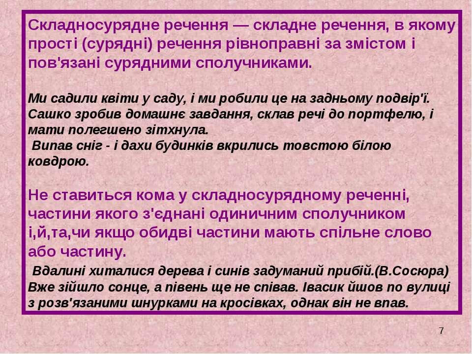 * Складносурядне речення — складне речення, в якому прості (сурядні) речення ...