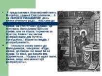 Із «Літопису Руського» А представився благовірний князь Михайло, званий Свято...