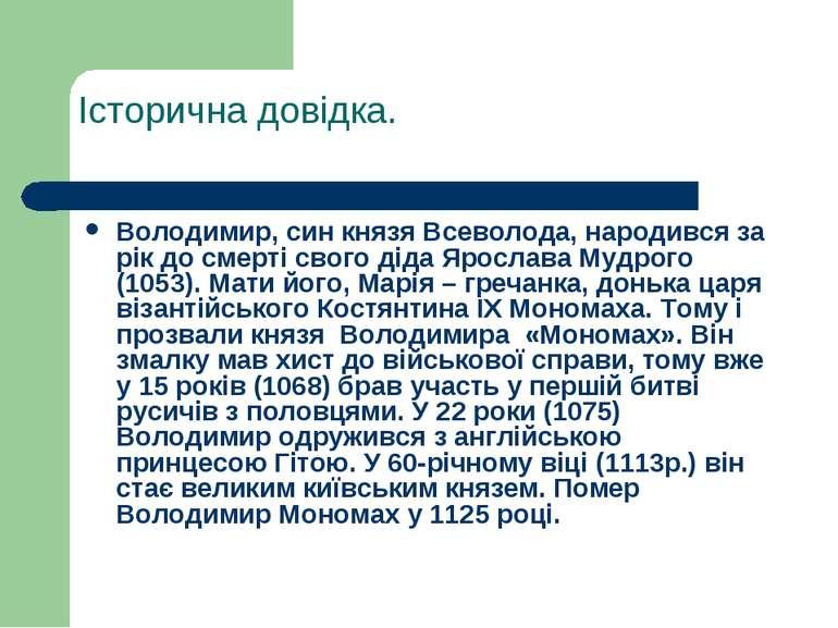 Історична довідка. Володимир, син князя Всеволода, народився за рік до смерті...