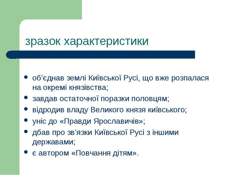 зразок характеристики об'єднав землі Київської Русі, що вже розпалася на окре...