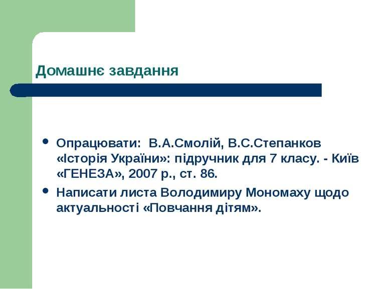 Домашнє завдання Опрацювати: В.А.Смолій, В.С.Степанков «Історія України»: під...