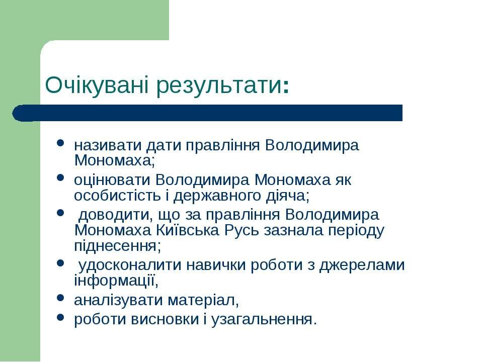 Очікувані результати: називати дати правління Володимира Мономаха; оцінювати ...