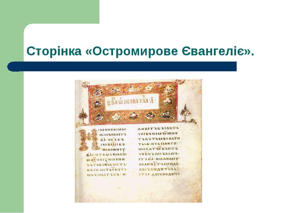 Сторінка «Остромирове Євангеліє».