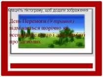 День Перемоги (9 травня) відмічається щорічно як всенародне свято і день пам'...