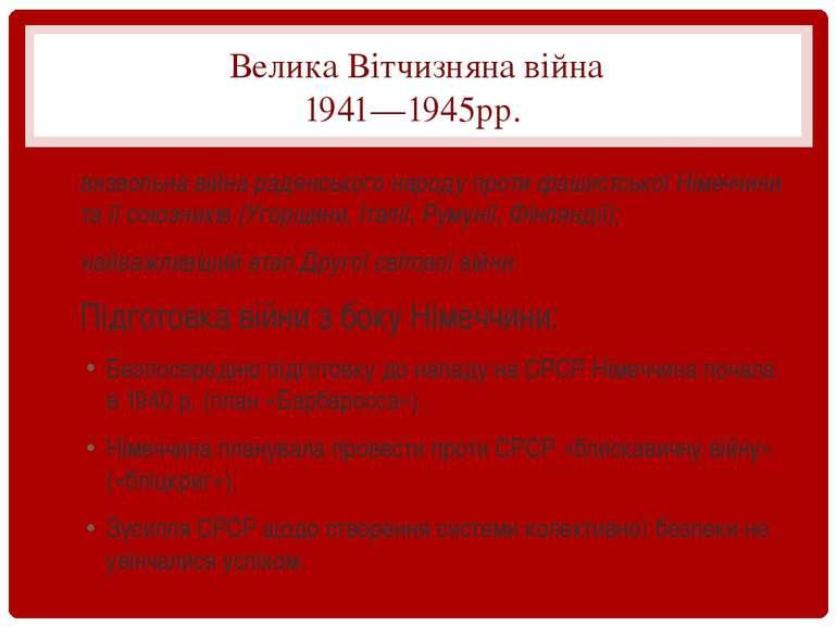 Велика Вітчизняна війна 1941—1945pp. визвольна війна радянського народу проти...