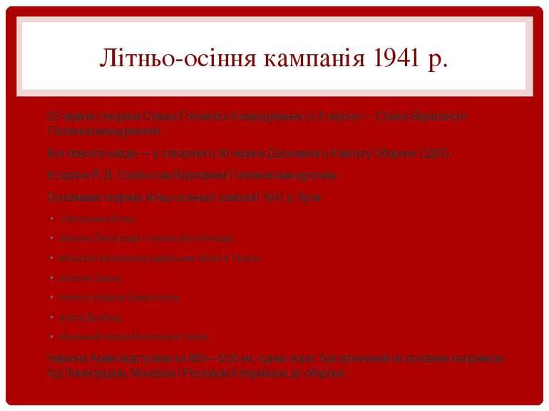 Літньо-осіння кампанія 1941 р. 23 червня створена Ставка Головного Командуван...