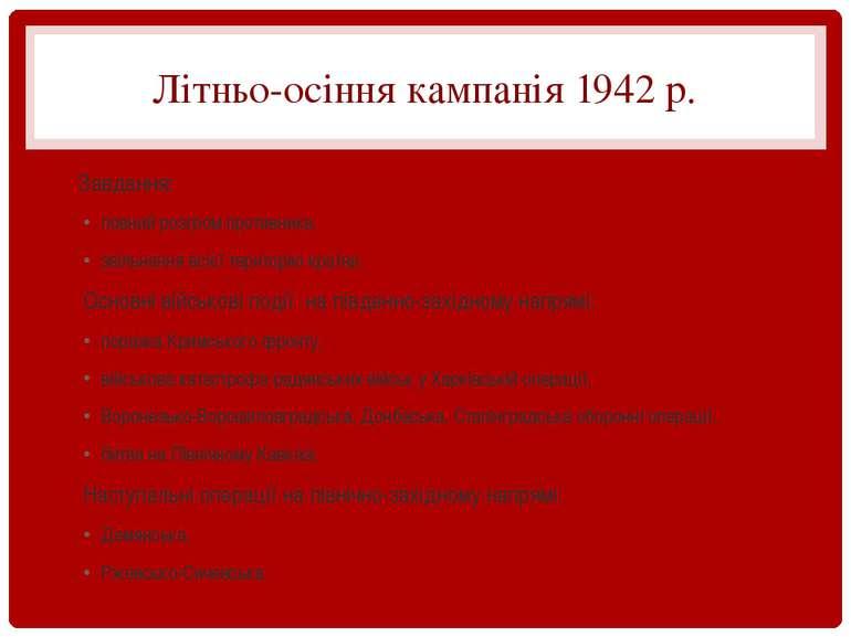 Літньо-осіння кампанія 1942 р. Завдання: повний розгром противника, звільненн...