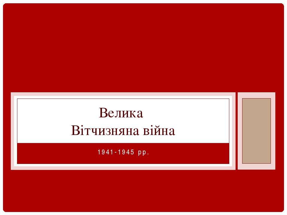 1941-1945 рр. Велика Вітчизняна війна