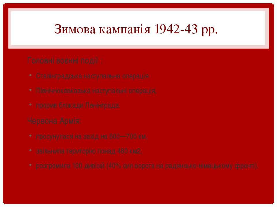 Зимова кампанія 1942-43 pp. Головні воєнні події : Сталінградська наступальна...