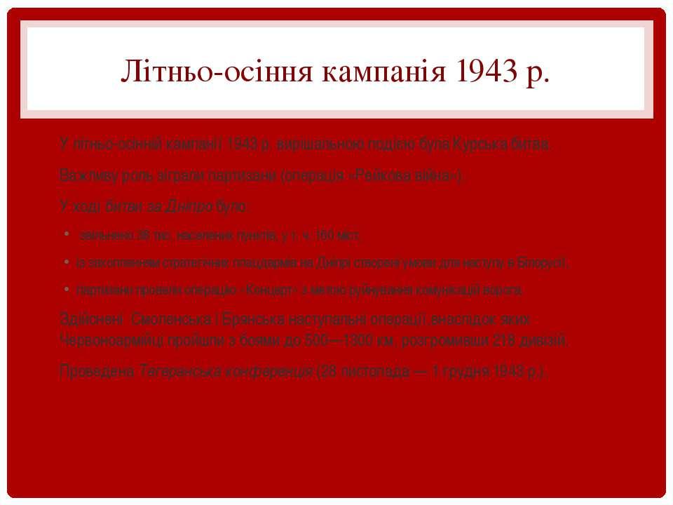 Літньо-осіння кампанія 1943 р. У літньо-осінній кампанії 1943 р. вирішальною ...