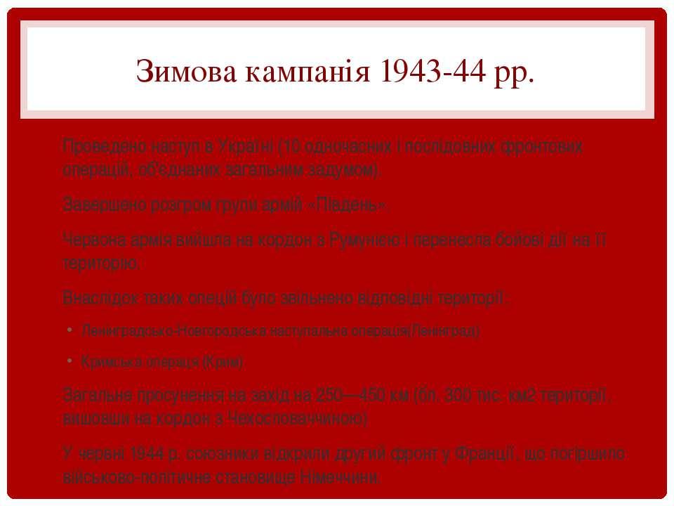 Зимова кампанія 1943-44 рр. Проведено наступ в Україні (10 одночасних і послі...