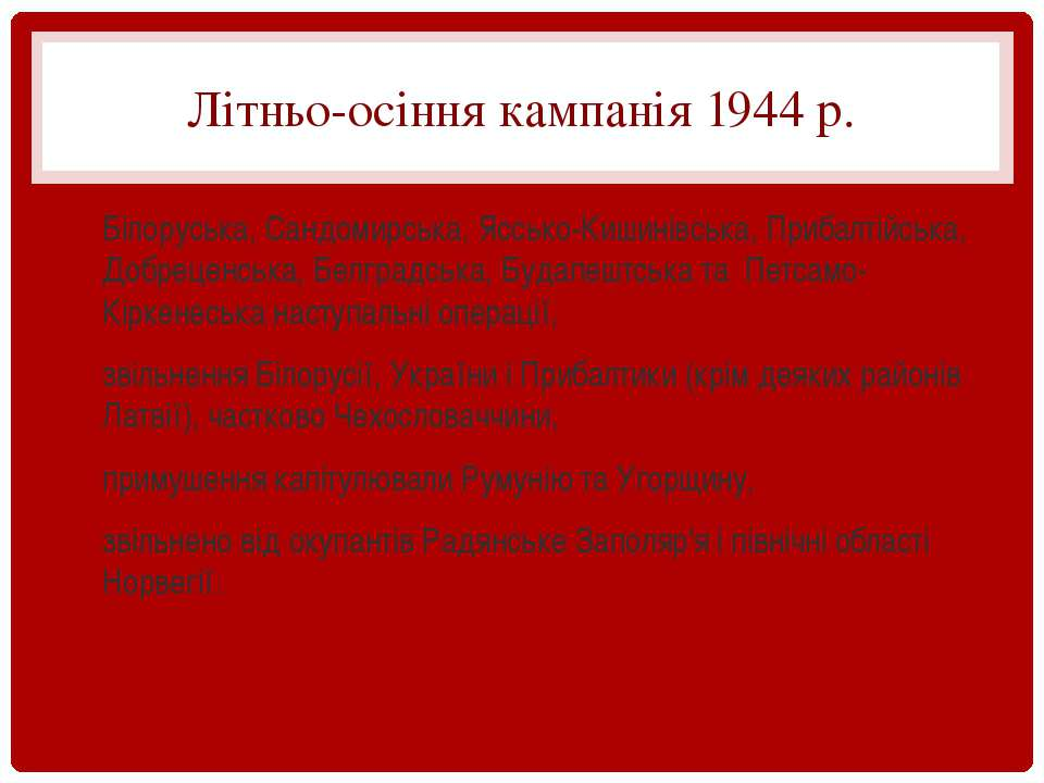 Літньо-осіння кампанія 1944 р. Білоруська, Сандомирська, Яссько-Кишинівська, ...