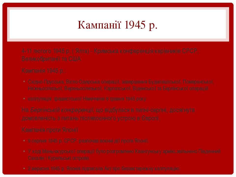 Кампанії 1945 р. 4-11 лютого 1945 р. ( Ялта) - Кримська конференція керівникі...