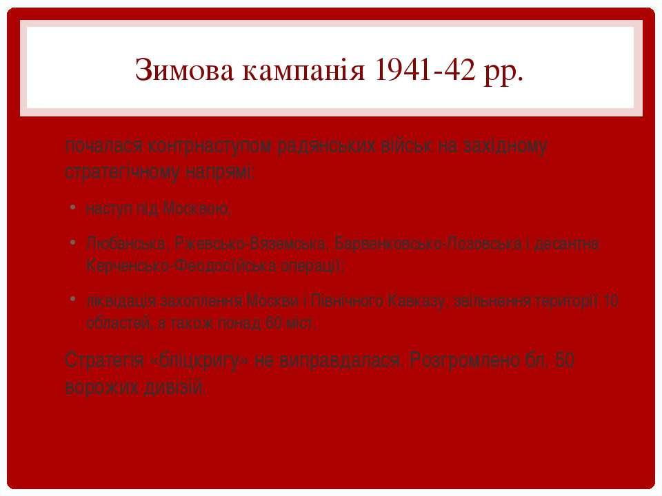 Зимова кампанія 1941-42 рр. почалася контрнаступом радянських військ на захід...