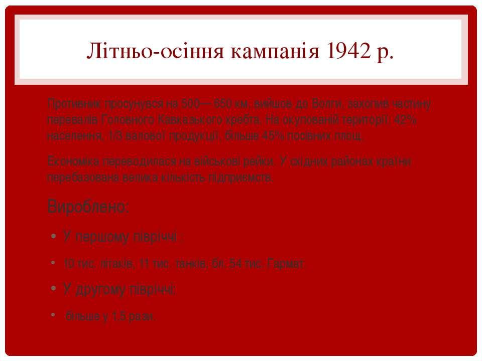 Літньо-осіння кампанія 1942 р. Противник просунувся на 500— 650 км, вийшов до...