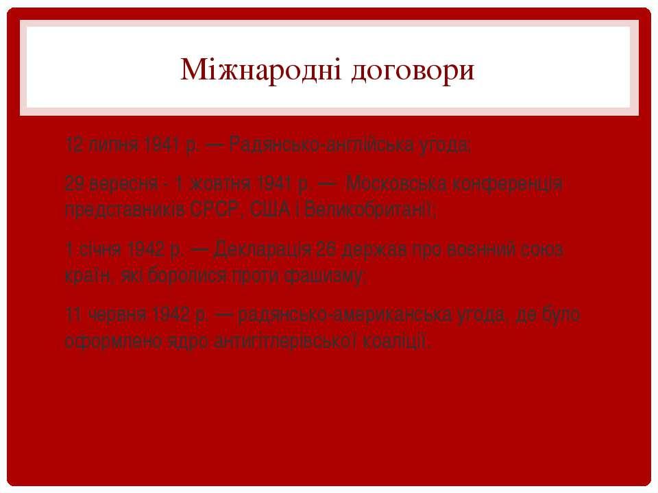 Міжнародні договори 12 липня 1941 p. — Радянсько-англійська угода; 29 вересня...
