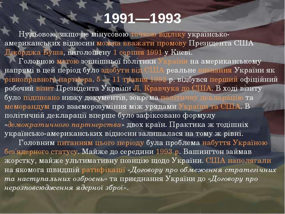 1991—1993 Нульовою, якщо не мінусовою точкою відліку українсько-американських...
