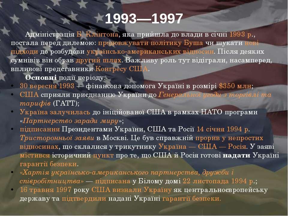 1993—1997 Адміністрація Б. Клінтона, яка прийшла до влади в січні 1993 р., по...
