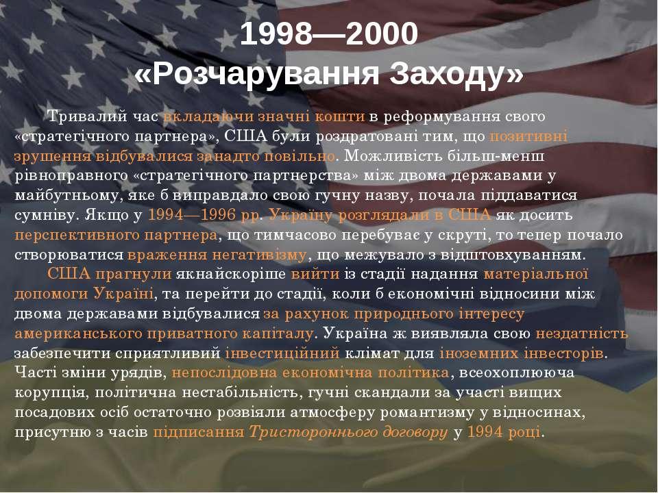 1998—2000 «Розчарування Заходу» Тривалий час вкладаючи значні кошти в реформу...