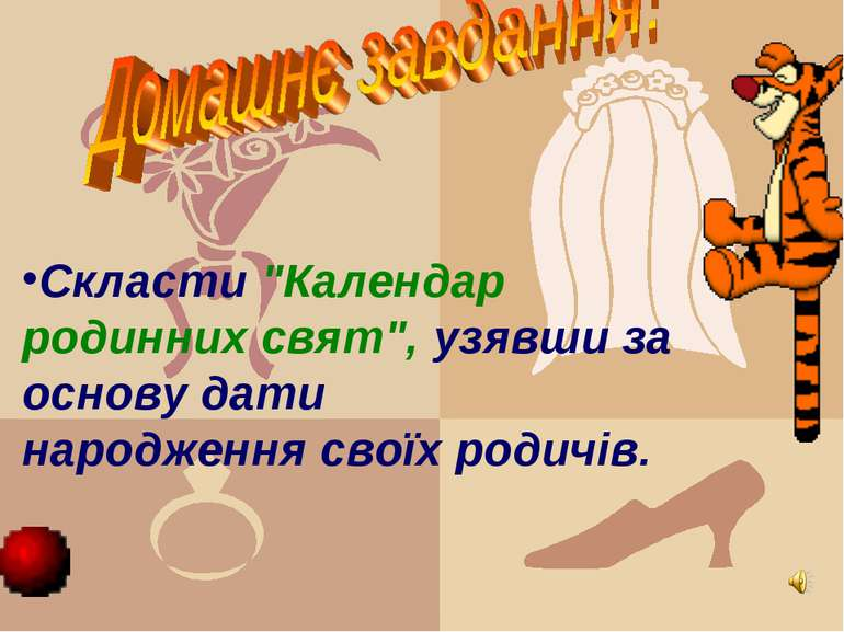 """Скласти """"Календар родинних свят"""", узявши за основу дати народження своїх роди..."""