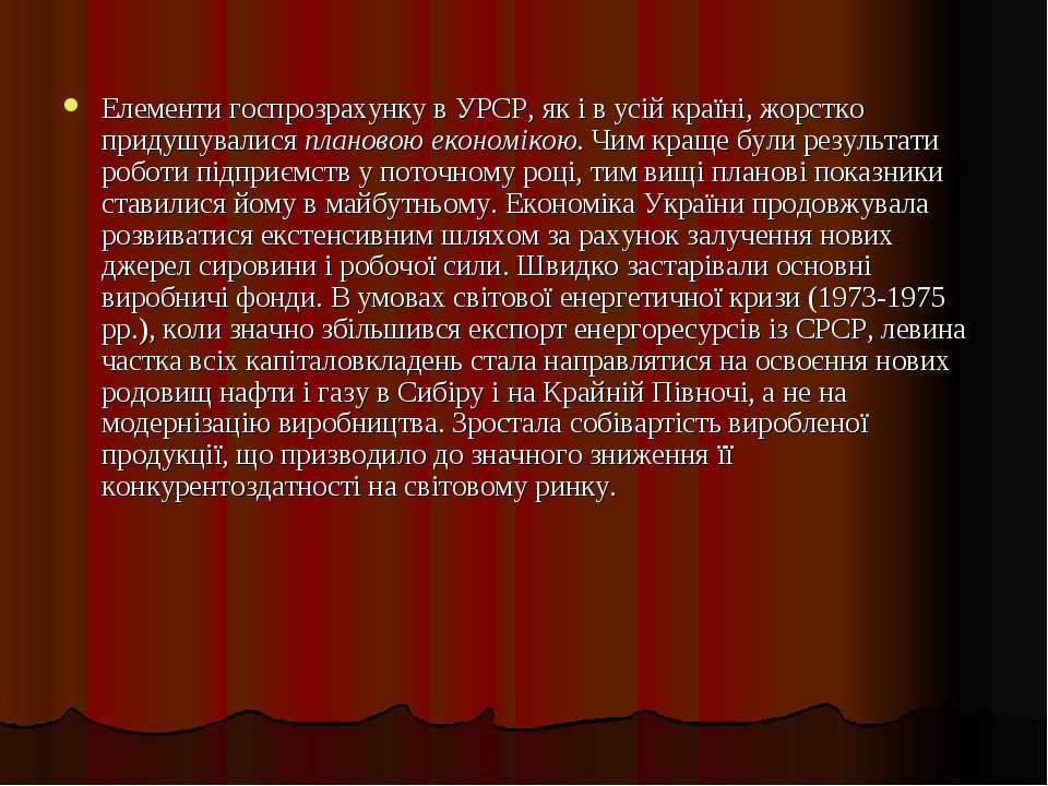 Елементи госпрозрахунку в УРСР, як і в усій країні, жорстко придушувалисяпла...