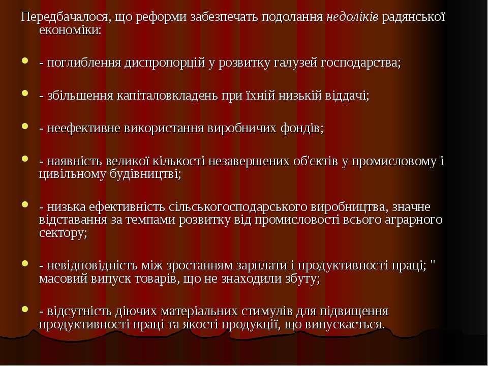 Передбачалося, що реформи забезпечать подолання недоліків радянської економік...